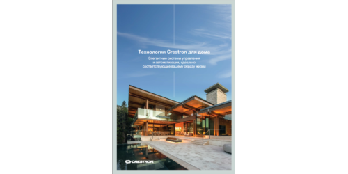 Crestron Home Technology Residential Brochure